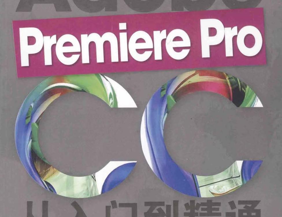 Premiere Pro CC从入门到精通.pdf