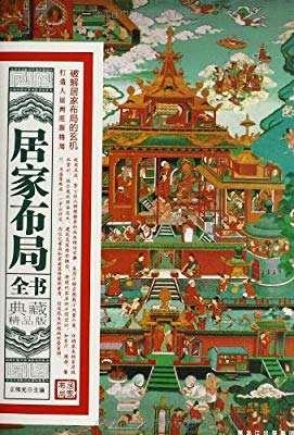 居家布局全书-典藏精品版-王伟光.pdf