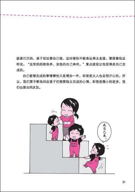我的育儿拙见: 超级爆笑漫画.pdf