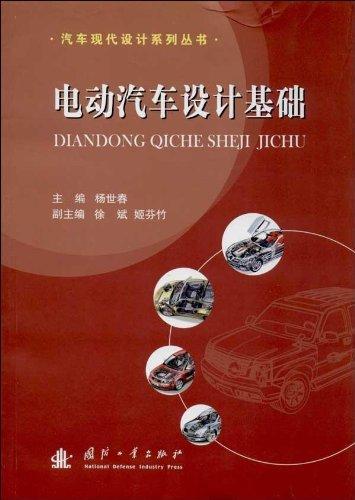 汽车现代设计系列丛书:电动汽车设计基础.pdf
