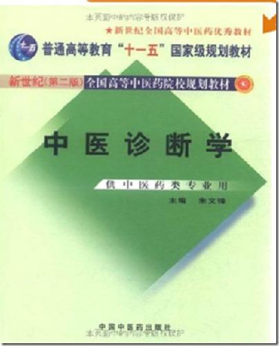 中医诊断学(新世纪第二版).朱文锋.扫描版.pdf
