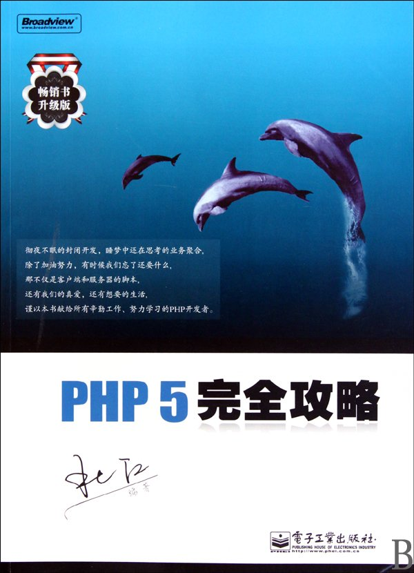 PHP5完全攻略_∕.杜江.电子工业出版社.2010.5.pdf