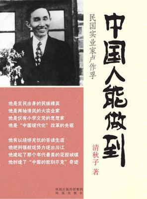 中国人能做到:民国实业家卢作孚.清秋子.高清文字版PDF.pdf