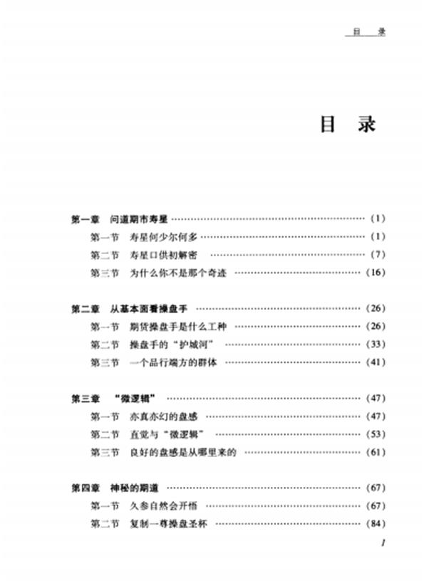 从一万到一亿证券期货之老鬼真言(高清).pdf