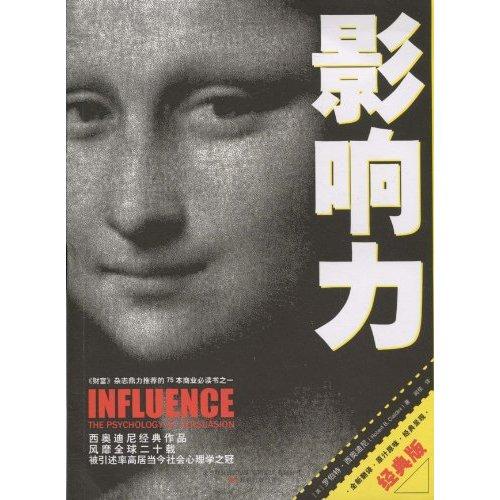 影响力.pdf风靡全球二十载,史上最强大、最诡谲、最震慑人心的心理学畅销书