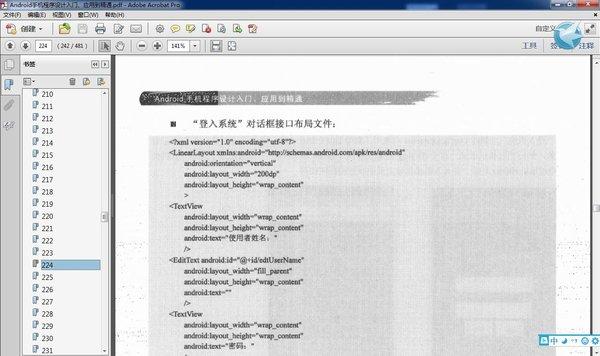 Android手机程序设计入门、应用到精通.∕孙宏明.中国水利水电出版社.2012.3.pdf