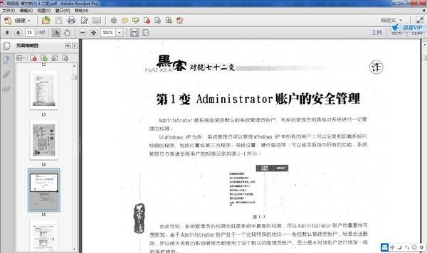 黑客对抗七十二变.∕仲治国.张熙.山东电子音像出版社.2005.pdf