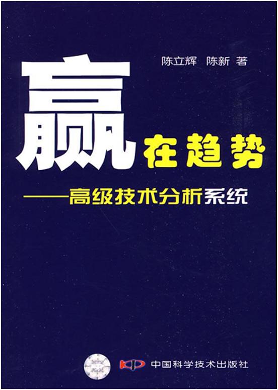 [赢在趋势:高级技术分析系统].陈立辉.陈新.扫描版.PDF