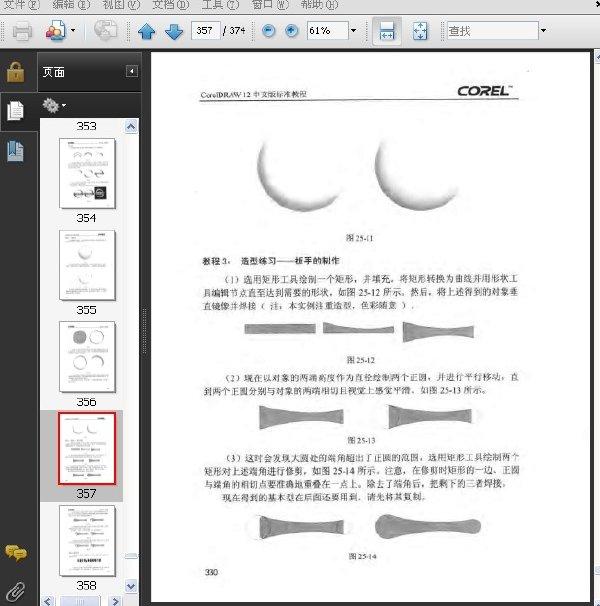 CorelDRAW.12中文版标准教程.∕Corel中国授权培训管理中心.兵器工业出版社.2005.6.pdf