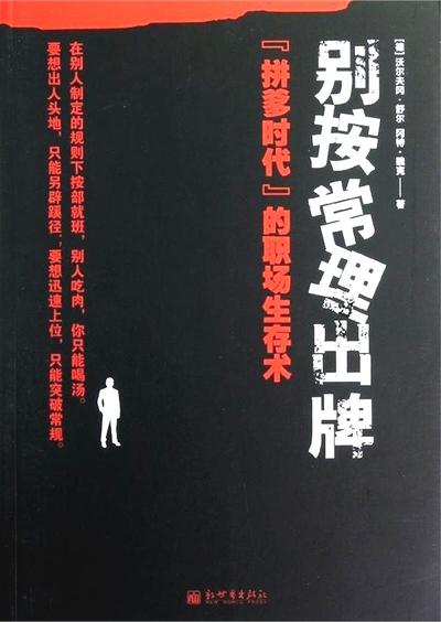"""别按常理出牌:""""拼爹时代""""的职场生存术.pdf"""