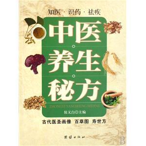 中医养生秘方.pdf