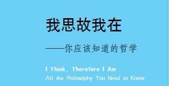 我思故我在:你应该知道的哲学(英)莱斯利·莱文.pdf