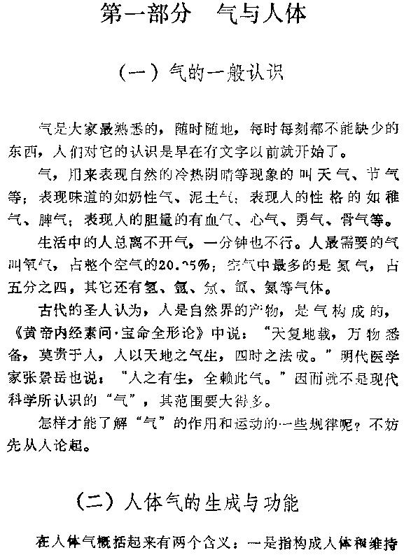 气道医学.pdf