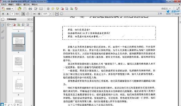 良性入侵:道德黑客非官方指导.∕(印)法迪亚.电子科技大学出版社.2007.6..pdf