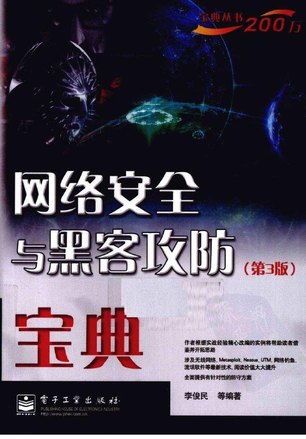 网络安全与黑客攻防宝典(第3版).∕李俊民 等.电子工业出版社.2011.5.pdf