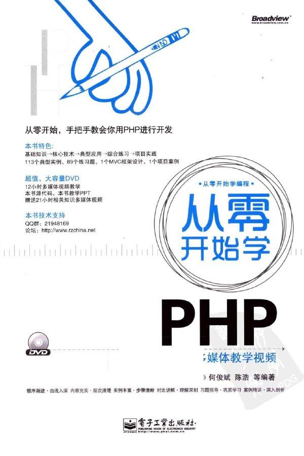 从零开始学PHP.何俊斌等.电子工业出版社.2011.2.pdf