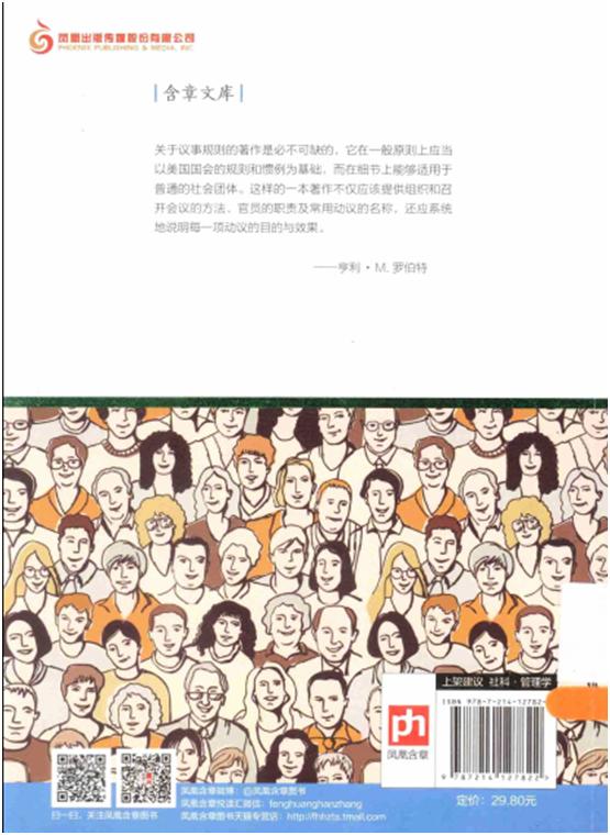 [罗伯特议事规则:全球最高效实用的议事规范.].(美)亨利·M.罗伯特.扫描版.pdf