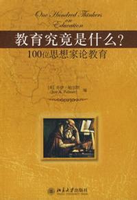 教育究竟是什么 100位思想家论教育.pdf