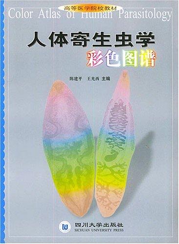 人体寄生虫学彩色图谱.pdf