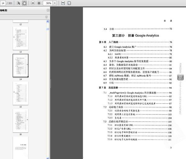 [流量的秘密:Google Analytics网站分析与优化技巧].[英]Clifton.pdf