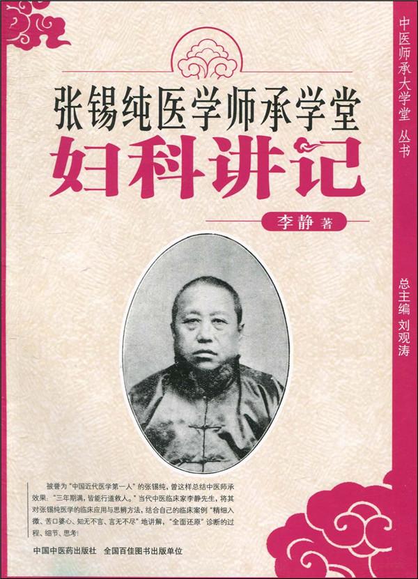 张锡纯医学师承学堂—妇科讲记.pdf
