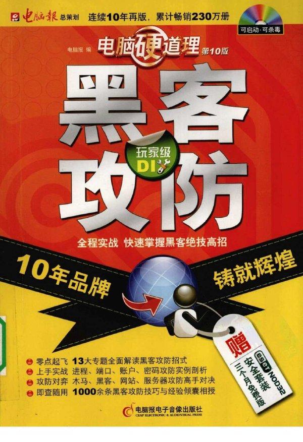 电脑硬道理:黑客攻防(第10版)(玩家级DIY).∕电脑报.电脑报电子音像出版社.2009.4.pdf