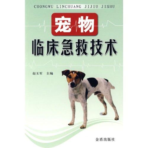 宠物临床急救技术.pdf