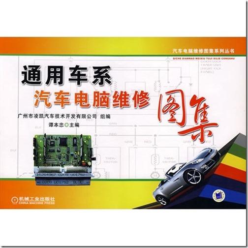 通用汽车电脑维修图集.pdf