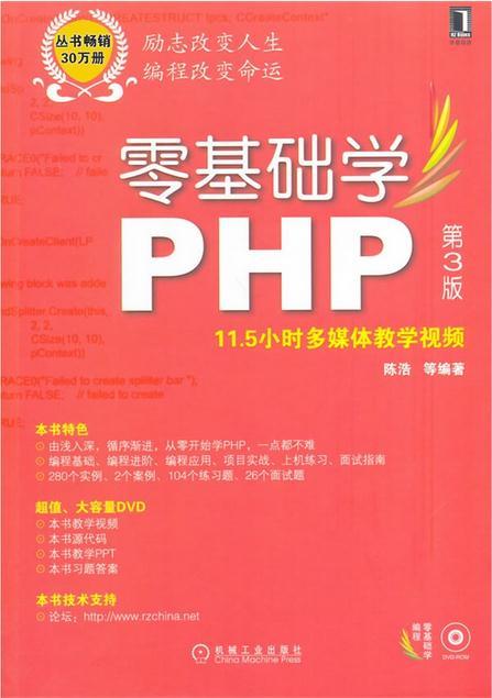 零基础学PHP(第3版).陈浩等.机械工业出版社.2014.6.pdf