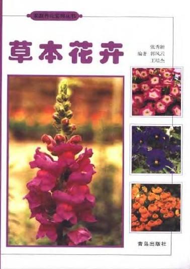 草本花卉(青岛出版社2002)张秀新等编著.pdf