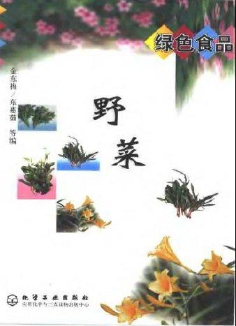 绿色食品-野菜.金东梅.pdf