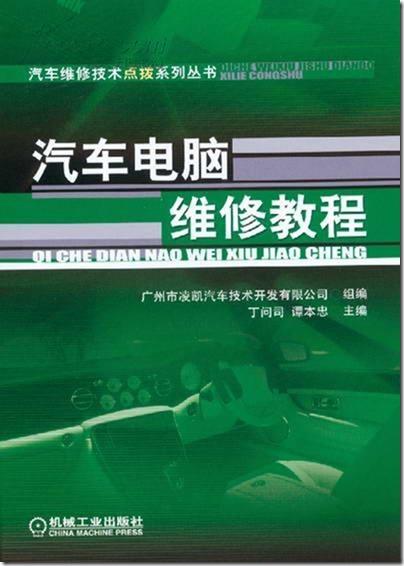 汽车电脑维修教程.pdf