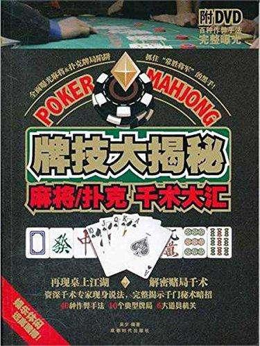 牌技大揭秘麻将扑克千术大汇吴少.pdf