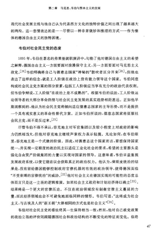 [政治学、社会学与社会理论:经典理论与当代思潮].(英)安东尼·吉登斯.扫描版.pdf