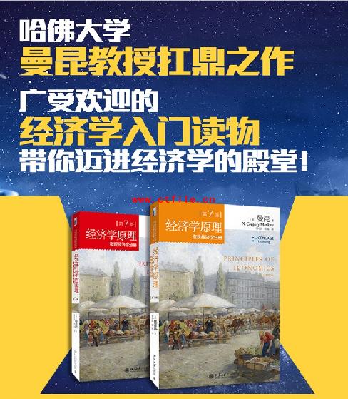 曼昆经济学原理中文版_高清pdf电子书下载