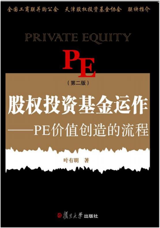 股权投资基金运作:PE价值创造的流程(第2版)-叶有明.pdf