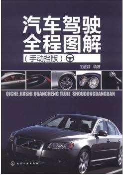 汽车驾驶全程图解 手动挡版.pdf
