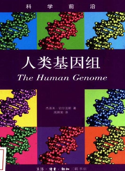 [人类基因组].(英)杰洛米.切尔法斯.扫描版.pdf
