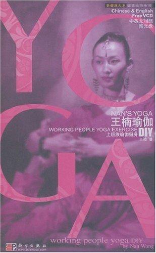 王楠瑜伽:上班族瑜伽健身DIY.王楠.全彩版.pdf