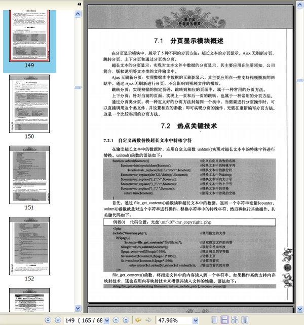 软件工程师典藏:PHP开发典型模块大全(第3版)_∕.刘欣.李慧.人民邮电出版社.2012.6.pdf