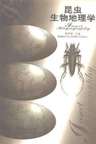 昆虫生物地理学.陈学新.pdf