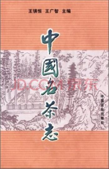 中国名茶志.pdf