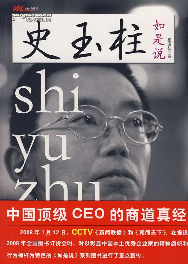 史玉柱如是说:中国CEO的的商道.杨连柱.pdf人只有在低谷才能学到东西