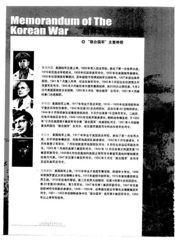 [1950~1953:朝鲜战争备忘录].胡海波.扫描版.PDF