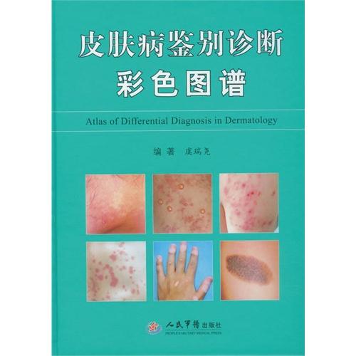 皮肤病学诊断彩色图谱.pdf