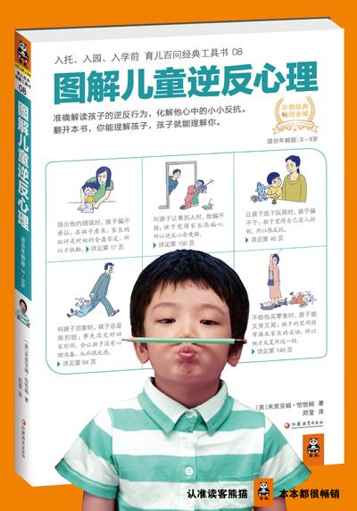 图解儿童逆反心理.pdf