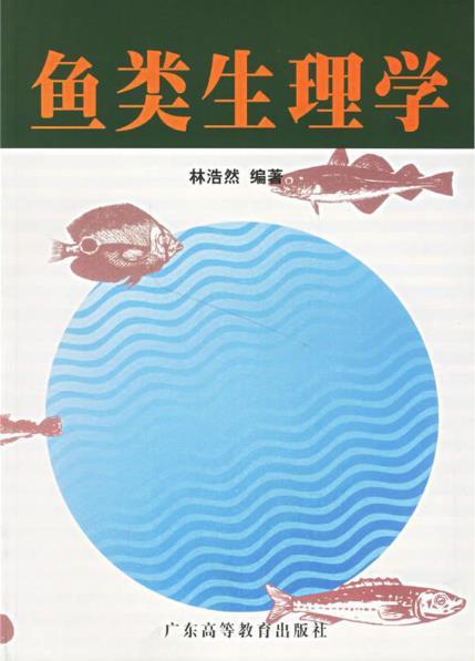 鱼类生理学 林浩然.pdf