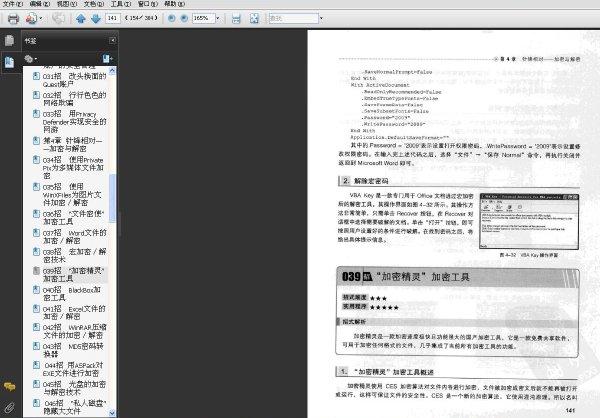 黑客攻防实用技巧108招.∕武新华.中国铁道出版社.2009.10.pdf