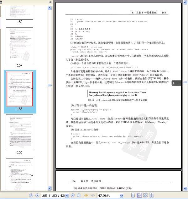 PHP基础教程(第4版)_∕.[美]Larry.Ullman.人民邮电出版社.2011.10.pdf