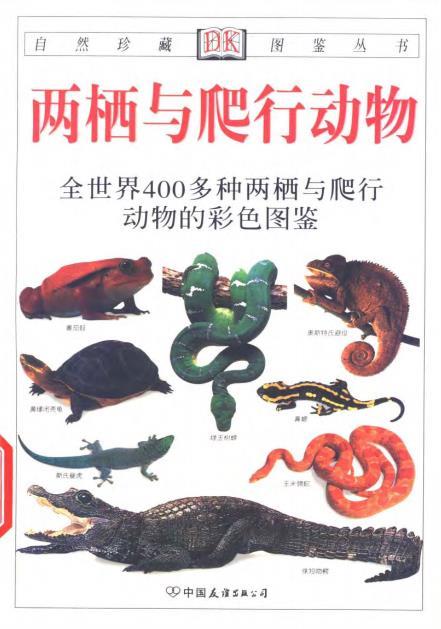 两栖与爬行动物图册.pdf